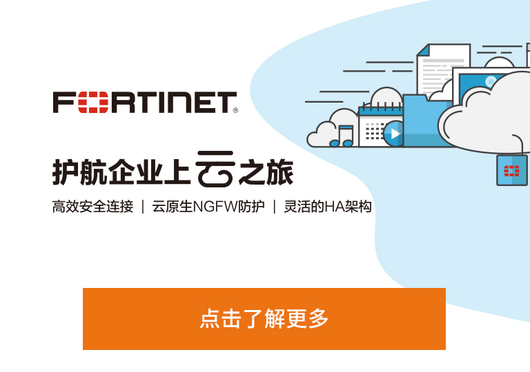 Fortinet serve on AWS Marketplace