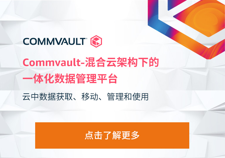 Commvault CommServe on AWS Marketplace