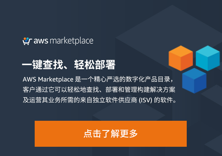 Find, buyer and deploy on AWS Marketplace