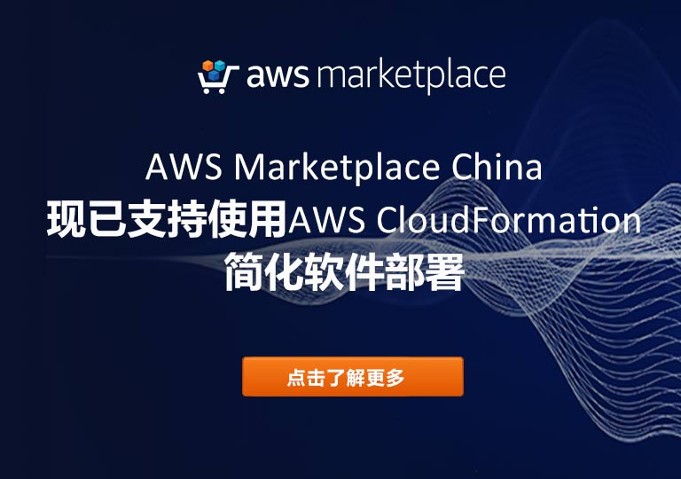AWS Marketplace Cloudformation