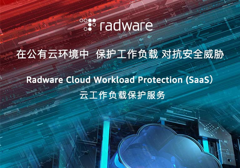 Radware Cloud Workload Protection(SaaS)