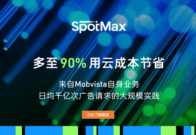 Mobvista SpotMax