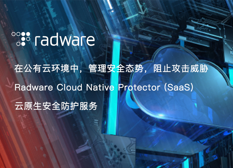 Radware Cloud Native Protector(SaaS)
