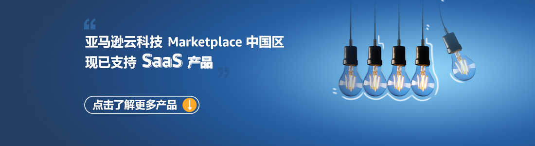 Amazon Web Services Marketplace SaaS Landing